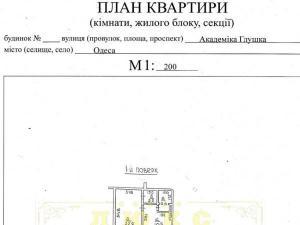 Продажа жилой фондОдесса, Академика Глушко