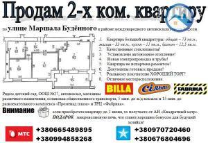 Продажа 2-комнатной квартиры Херсон, Маршала Будённого